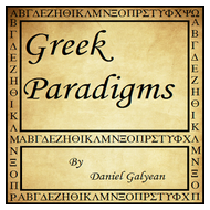 Greek Paradigms and Quiz Icon
